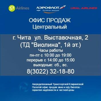 Купить авиабилеты по впд в чите купить билеты на самолет пермь мюнхен